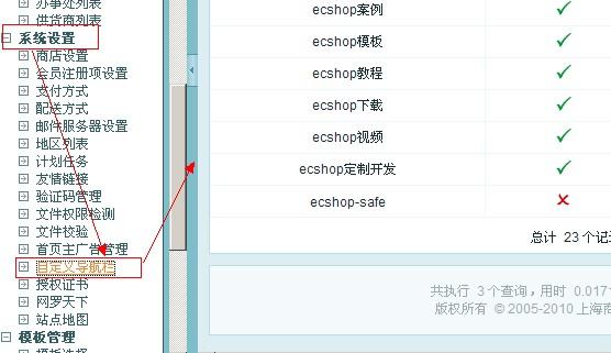 ecshop 页面静态化的方法