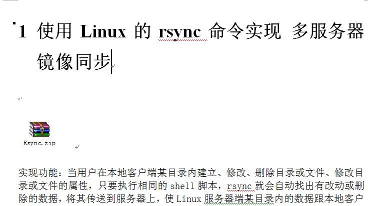 使用Linux的rsync命令实现 多服务器镜像同步文档