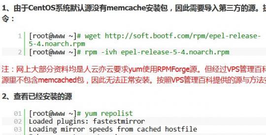 CentOS Memcache安装配置教程(PHP与memcache快速搭建)