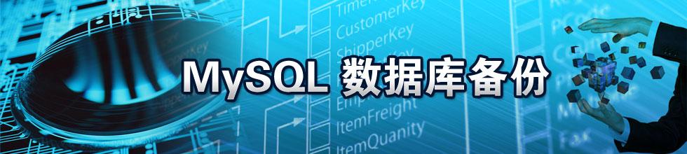MYSQL互相备份同步
