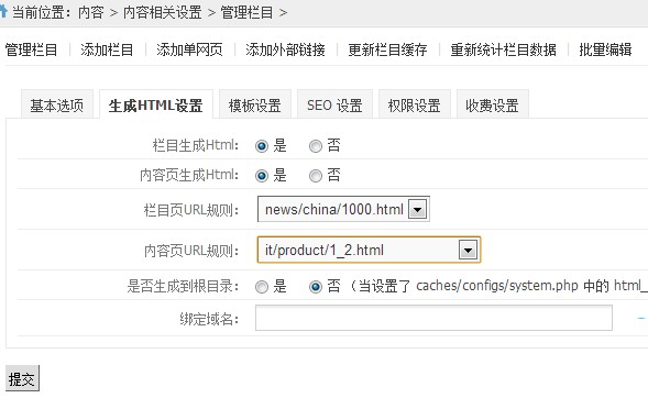 CMSYOU静态HTML生成设置