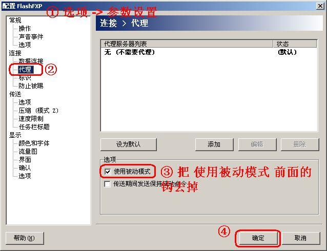 方法一、修改FlashFXP的默认连接设置