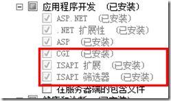 IIS7安装扩展