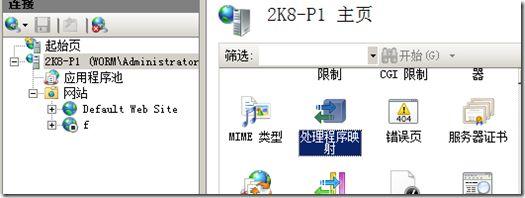 IIS7添加映射