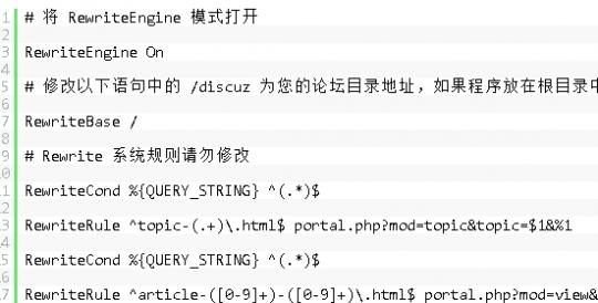discuz 3.x 伪静态设置图文帮助教程