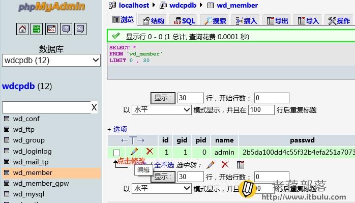 重置WDCP面板登录密码