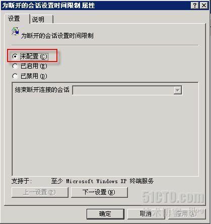 win2003系统远程桌面多用户连接设置图文教程