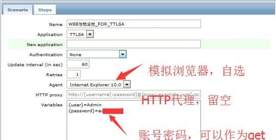 zabbix实战监控WEB网站性能