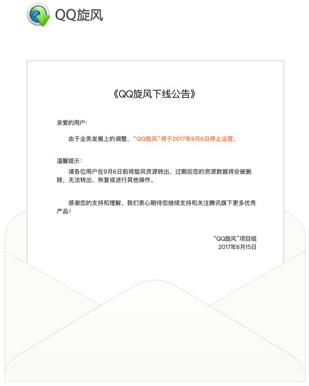 QQ旋风下线公告通知