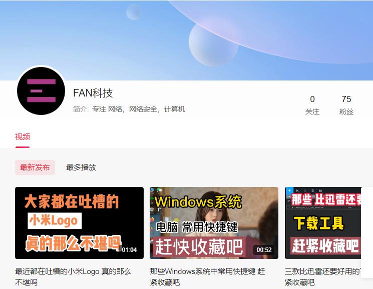 运维之家.FAN科技   短视频平台工具下载